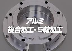 アルミ複合加工・5軸加工